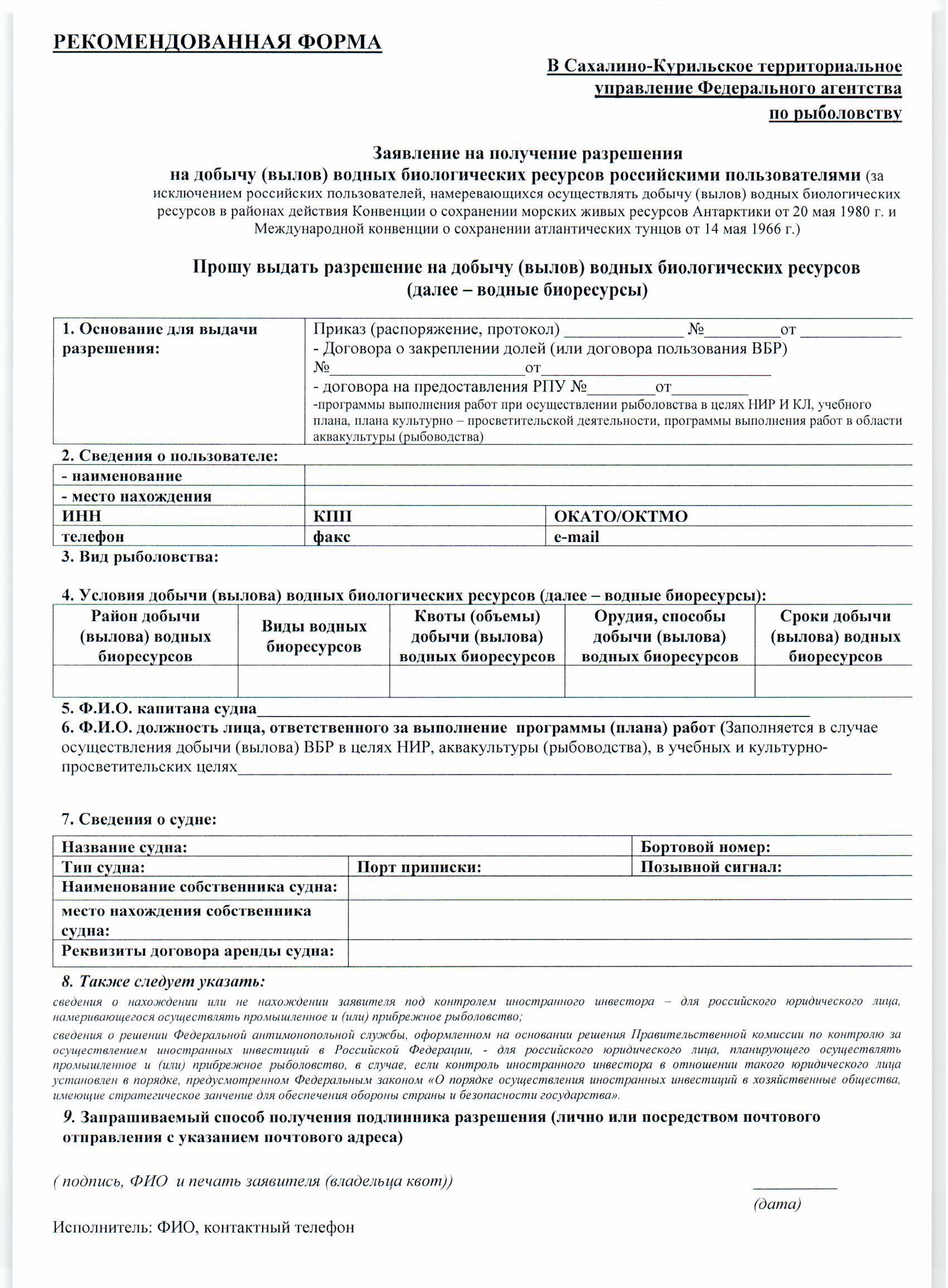 Заявление на получение разрешения с использованием судна